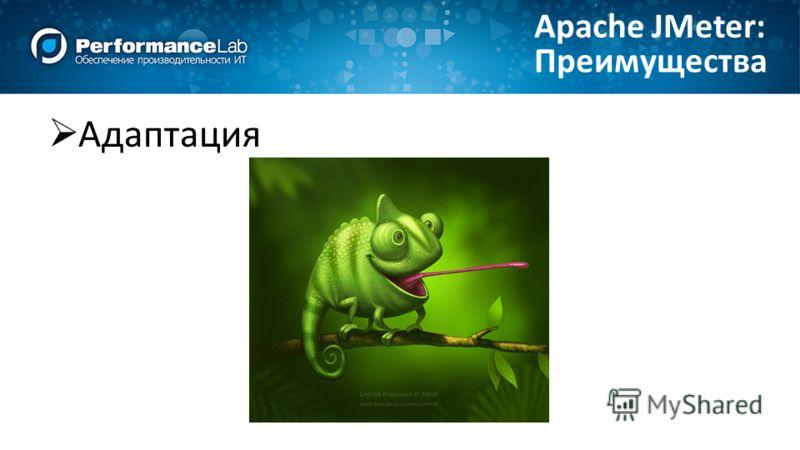 Адаптация Преимущества Apache JMeter: