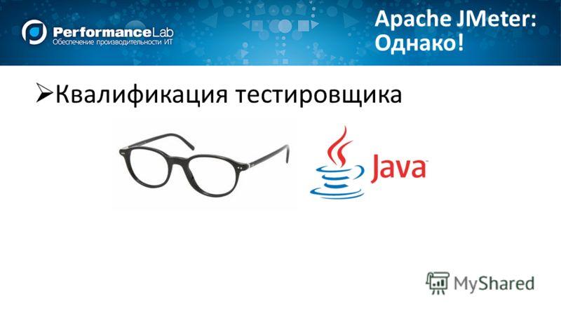 Квалификация тестировщика Apache JMeter: Однако!