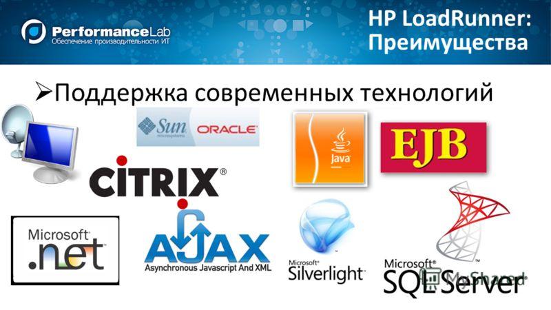 Преимущества HP LoadRunner: Поддержка современных технологий