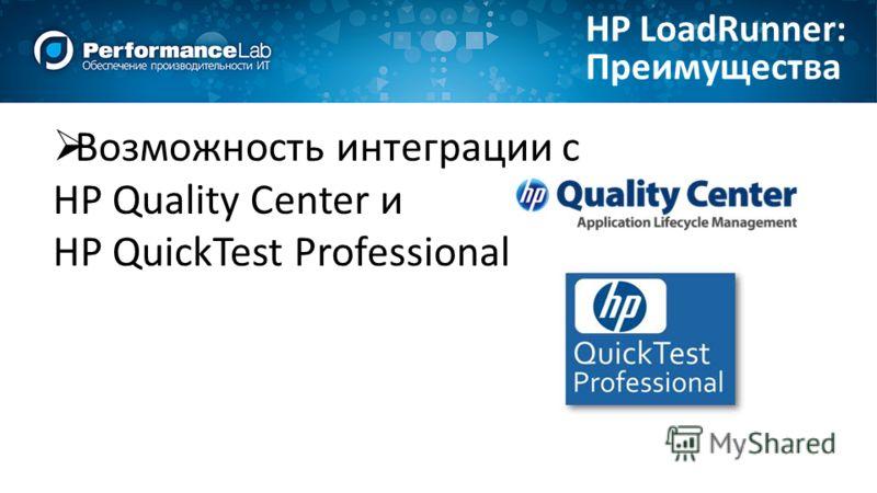 Преимущества HP LoadRunner: Возможность интеграции с HP Quality Center и HP QuickTest Professional