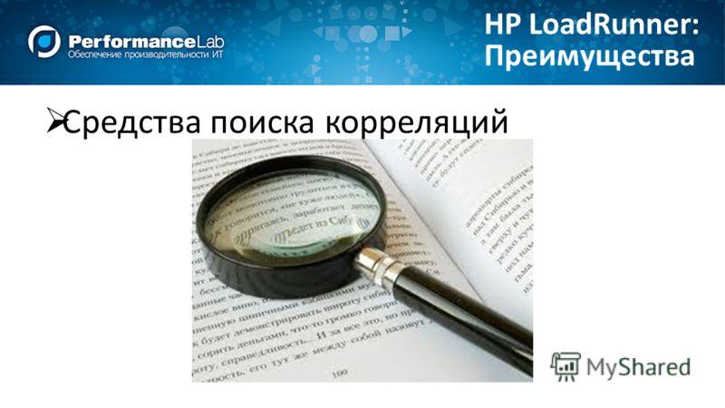 Преимущества HP LoadRunner: Средства поиска корреляций