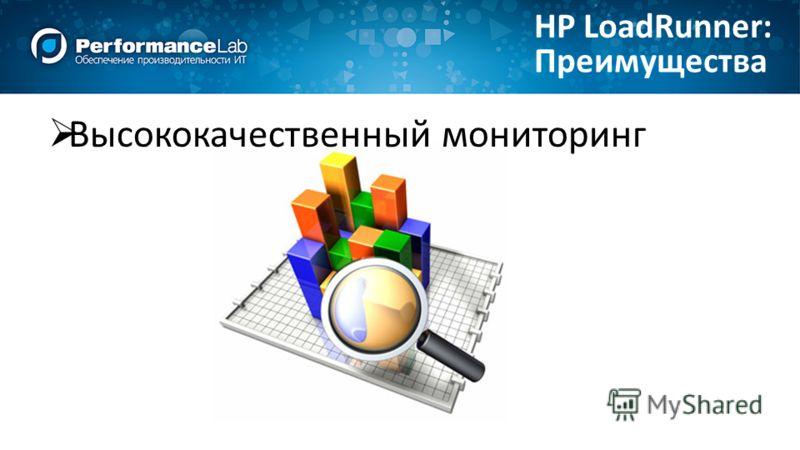 Преимущества HP LoadRunner: Высококачественный мониторинг