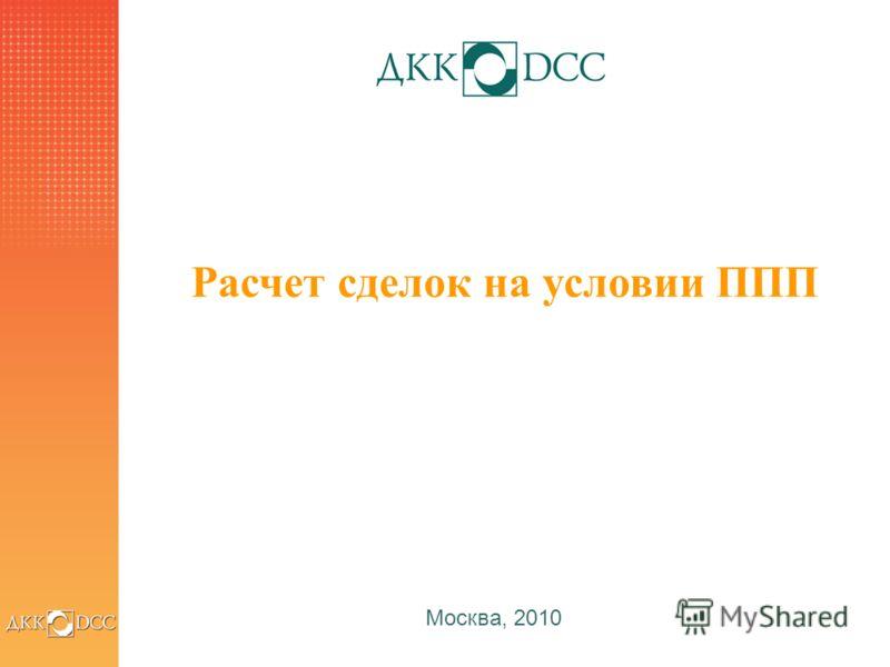 1 Расчет сделок на условии ППП Москва, 2010