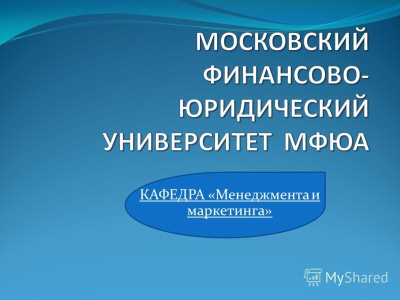 КАФЕДРА «Менеджмента и маркетинга»