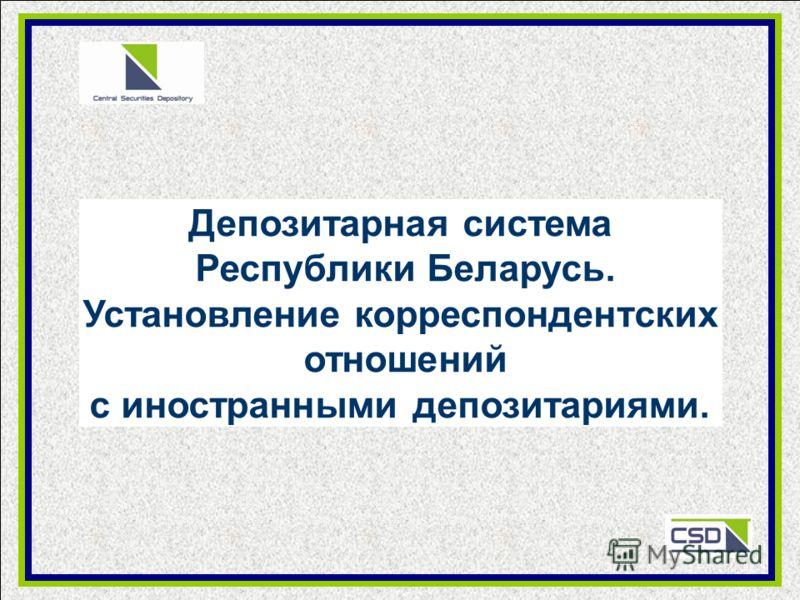 Депозитарная система Республики Беларусь. Установление корреспондентских отношений с иностранными депозитариями.