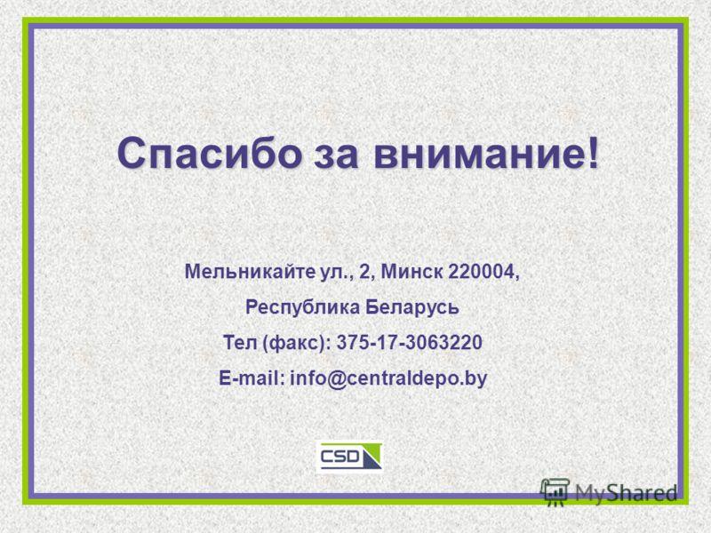 Спасибо за внимание! Mельникайте ул., 2, Mинск 220004, Республика Беларусь Тел (факс): 375-17-3063220 E-mail: info@centraldepo.by