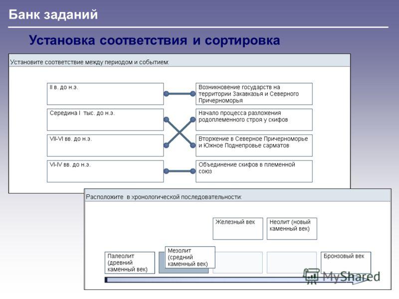 Банк заданий Установка соответствия и сортировка