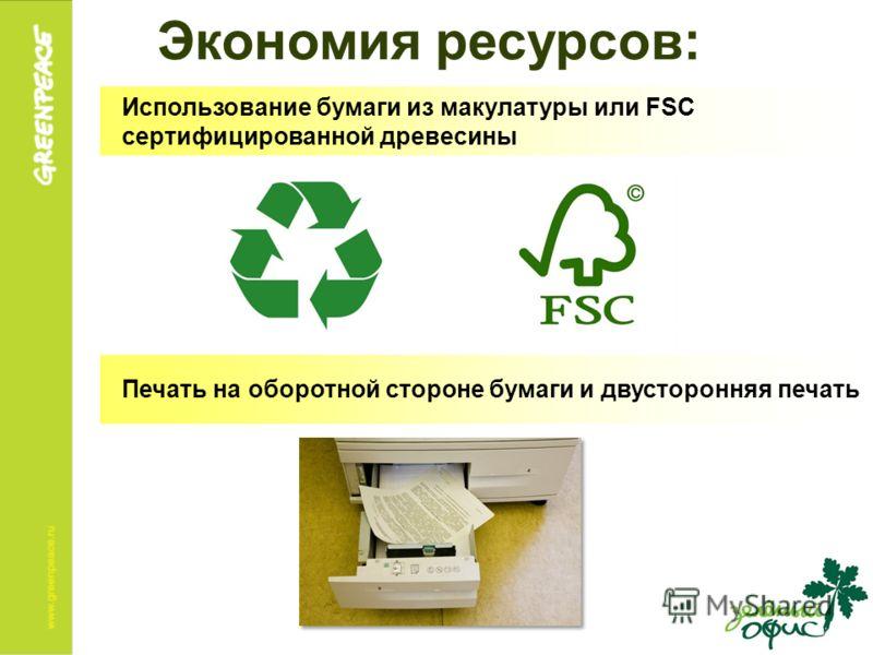 Экономия ресурсов: Использование бумаги из макулатуры или FSC сертифицированной древесины Печать на оборотной стороне бумаги и двусторонняя печать