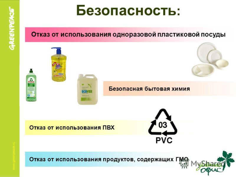 Безопасная бытовая химия Отказ от использования ПВХ Отказ от использования продуктов, содержащих ГМО Отказ от использования одноразовой пластиковой посуды Безопасность :
