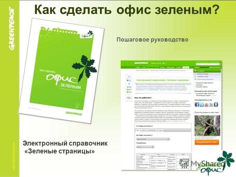Электронный справочник «Зеленые страницы» Как сделать офис зеленым? Пошаговое руководство