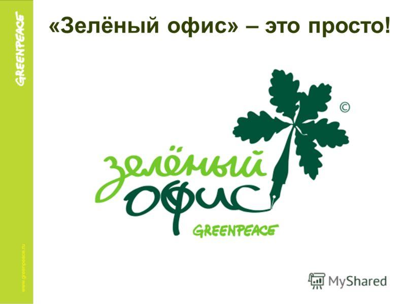«Зелёный офис» – это просто!