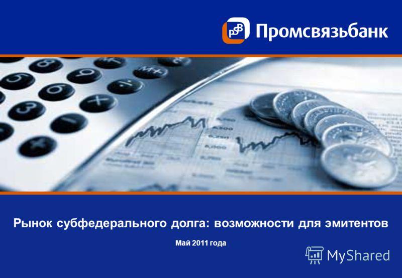 Рынок субфедерального долга: возможности для эмитентов Май 2011 года