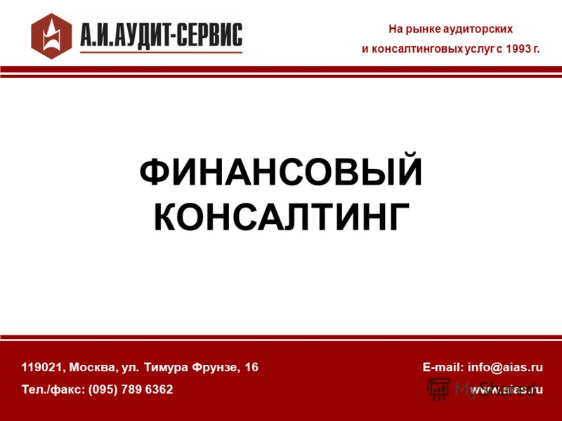 На рынке аудиторских и консалтинговых услуг с 1993 г. 119021, Москва, ул. Тимура Фрунзе, 16 Тел./факс: (095) 789 6362 E-mail: info@aias.ru www.aias.ru ФИНАНСОВЫЙ КОНСАЛТИНГ