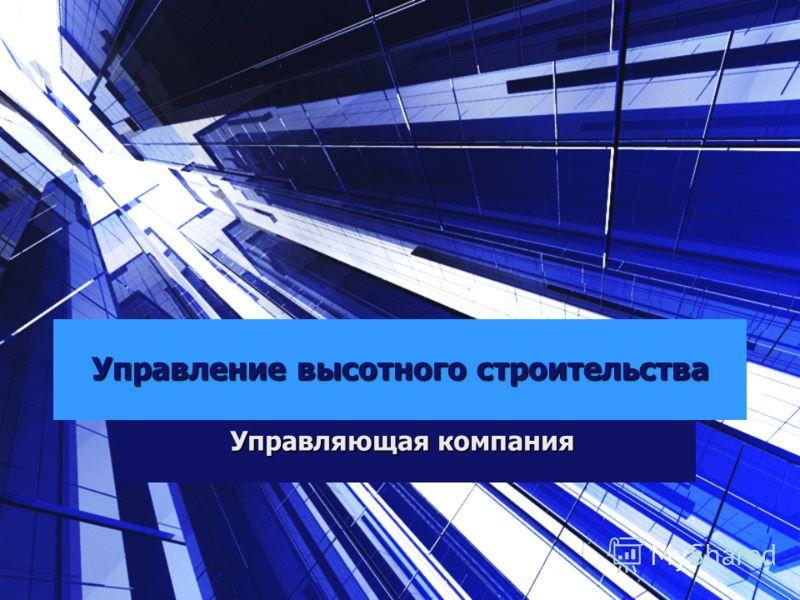 Управление высотного строительства Управляющая компания