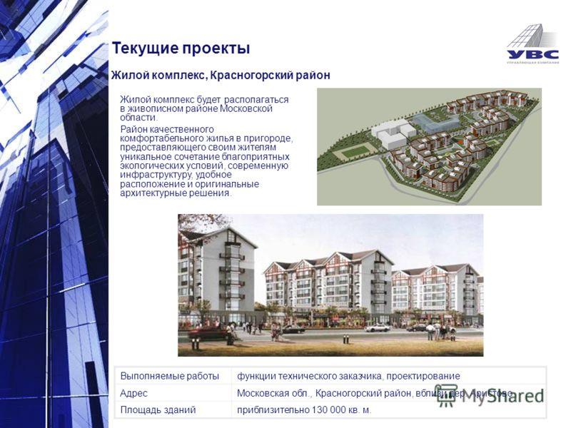 Жилой комплекс будет располагаться в живописном районе Московской области. Район качественного комфортабельного жилья в пригороде, предоставляющего своим жителям уникальное сочетание благоприятных экологических условий, современную инфраструктуру, уд