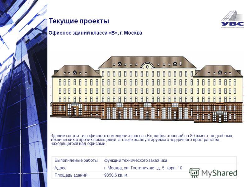 Здание состоит из офисного помещения класса «В», кафе-столовой на 80 п/мест, подсобных, технических и прочих помещений, а также эксплуатируемого чердачного пространства, находящегося над офисами. Текущие проекты Офисное зданий класса «В», г. Москва В