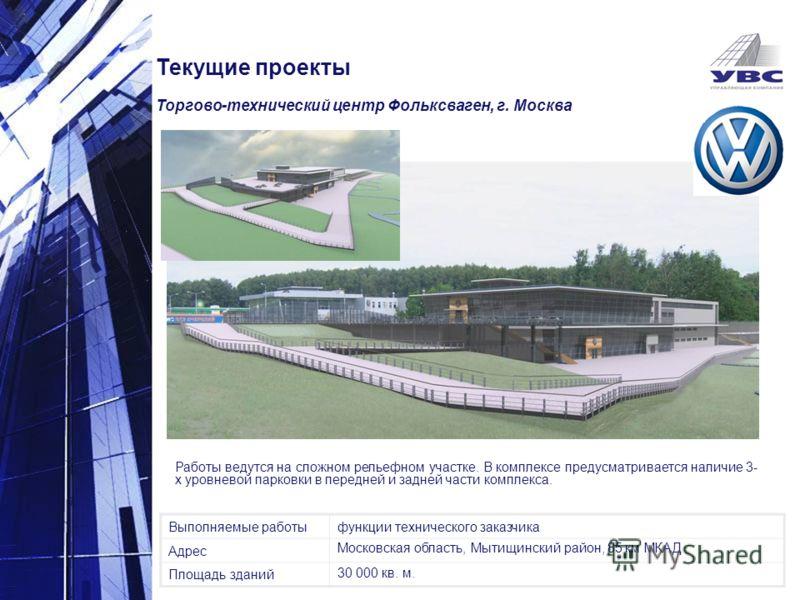 Текущие проекты Торгово-технический центр Фольксваген, г. Москва Работы ведутся на сложном рельефном участке. В комплексе предусматривается наличие 3- х уровневой парковки в передней и задней части комплекса. Выполняемые работыфункции технического за