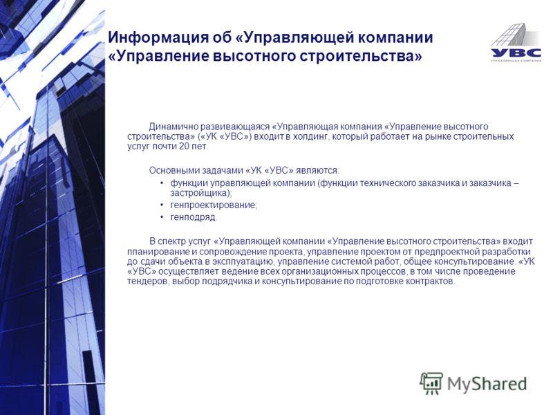 Информация об «Управляющей компании «Управление высотного строительства» Динамично развивающаяся «Управляющая компания «Управление высотного строительства» («УК «УВС») входит в холдинг, который работает на рынке строительных услуг почти 20 лет. Основ