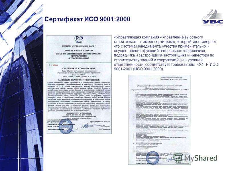 «Управляющая компания «Управление высотного строительства» имеет сертификат, который удостоверяет, что система менеджмента качества применительно к осуществлению функций генерального подрядчика, подрядчика и застройщика-застройщика и инвестора по стр