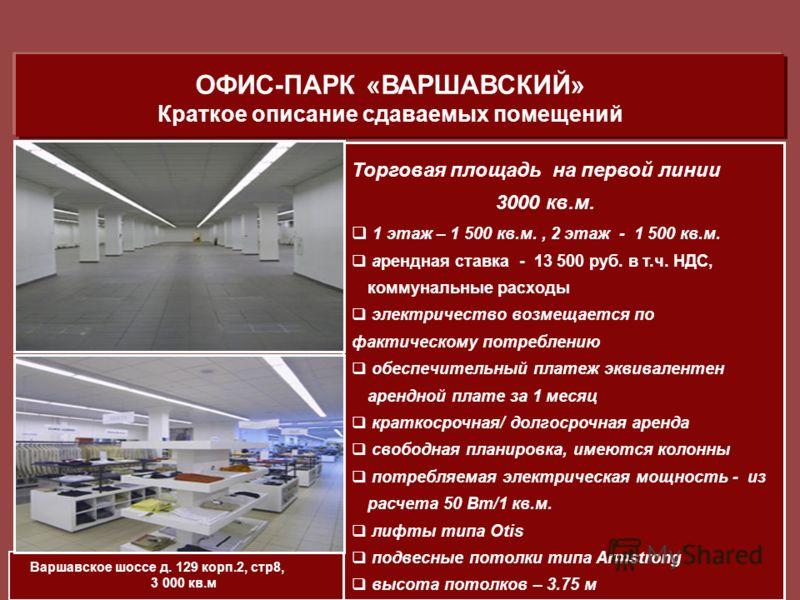 Торговая площадь на первой линии 3000 кв.м. 1 этаж – 1 500 кв.м., 2 этаж - 1 500 кв.м. арендная ставка - 13 500 руб. в т.ч. НДС, коммунальные расходы электричество возмещается по фактическому потреблению обеспечительный платеж эквивалентен арендной п