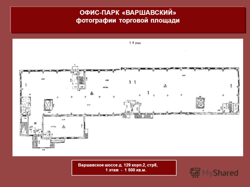 ОФИС-ПАРК «ВАРШАВСКИЙ» фотографии торговой площади Варшавское шоссе д. 129 корп.2, стр8, 1 этаж - 1 500 кв.м.