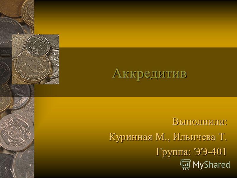 Аккредитив Выполнили: Куринная М., Ильичева Т. Группа: ЭЭ-401