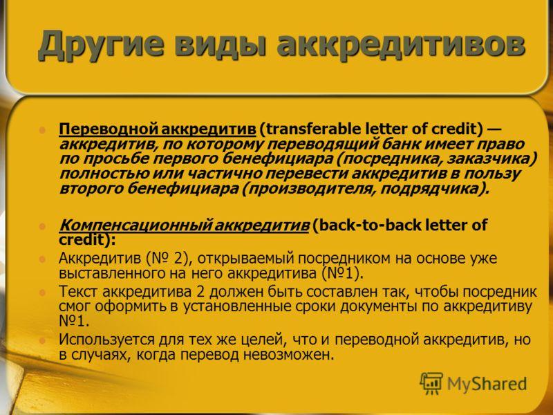 Переводной аккредитив (transferable letter of credit) аккредитив, по которому переводящий банк имеет право по просьбе первого бенефициара (посредника, заказчика) полностью или частично перевести аккредитив в пользу второго бенефициара (производителя,