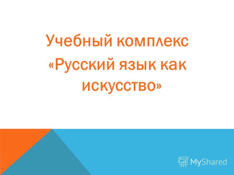 Учебный комплекс «Русский язык как искусство»
