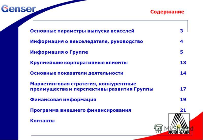 2 Основные параметры выпуска векселей3 Информация о векселедателе, руководство4 Информация о Группе5 Крупнейшие корпоративные клиенты13 Основные показатели деятельности14 Маркетинговая стратегия, конкурентные преимущества и перспективы развития Групп