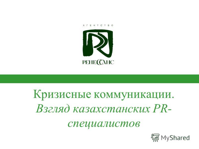 Кризисные коммуникации. Взгляд казахстанских PR- специалистов