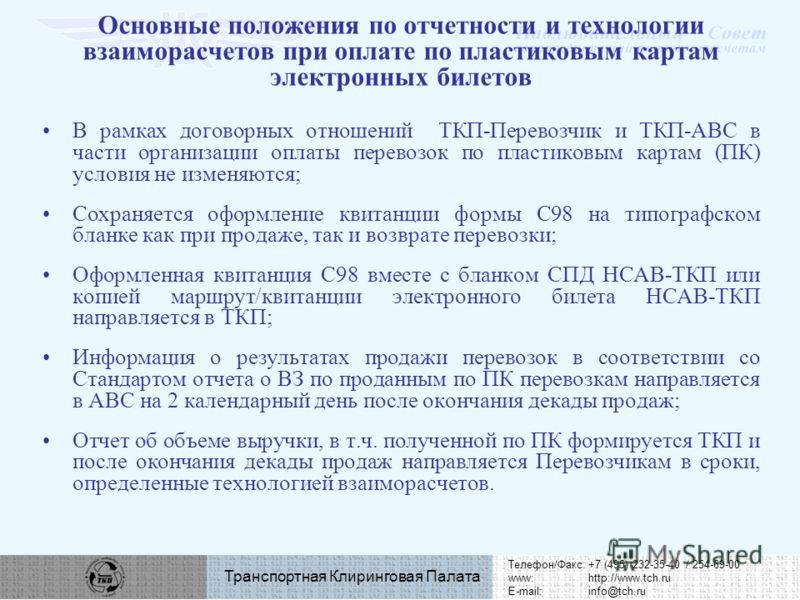 Телефон/Факс:+7 (495) 232-35-40 / 254-69-00 www:http://www.tch.ru E-mail:info@tch.ru Транспортная Клиринговая Палата Основные положения по отчетности и технологии взаиморасчетов при оплате по пластиковым картам электронных билетов В рамках договорных