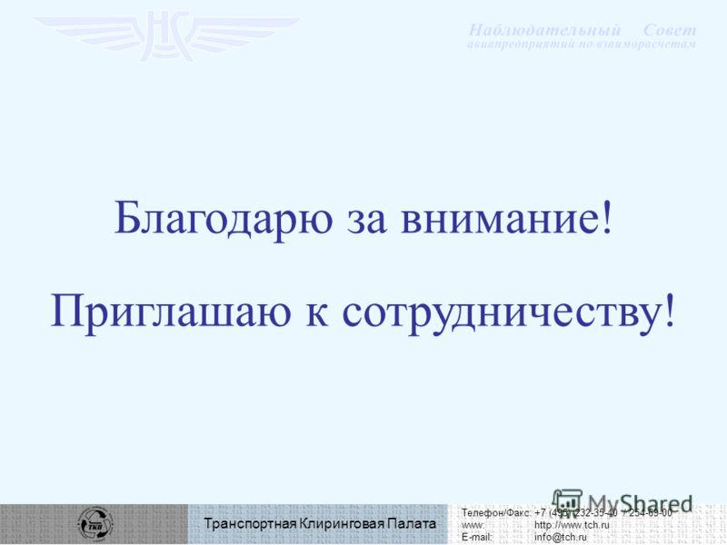 Телефон/Факс:+7 (495) 232-35-40 / 254-69-00 www:http://www.tch.ru E-mail:info@tch.ru Транспортная Клиринговая Палата Благодарю за внимание! Приглашаю к сотрудничеству!