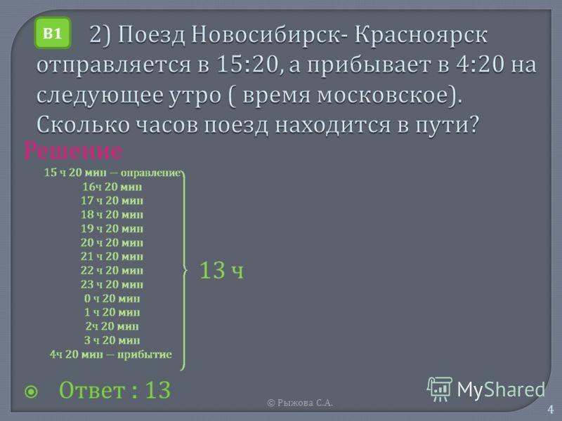 © Рыжова С. А. 4 Решение 13 ч Ответ : 13 В1В1