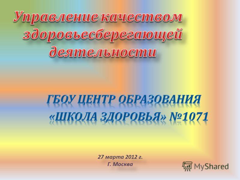 27 марта 2012 г. Г. Москва 27 марта 2012 г. Г. Москва