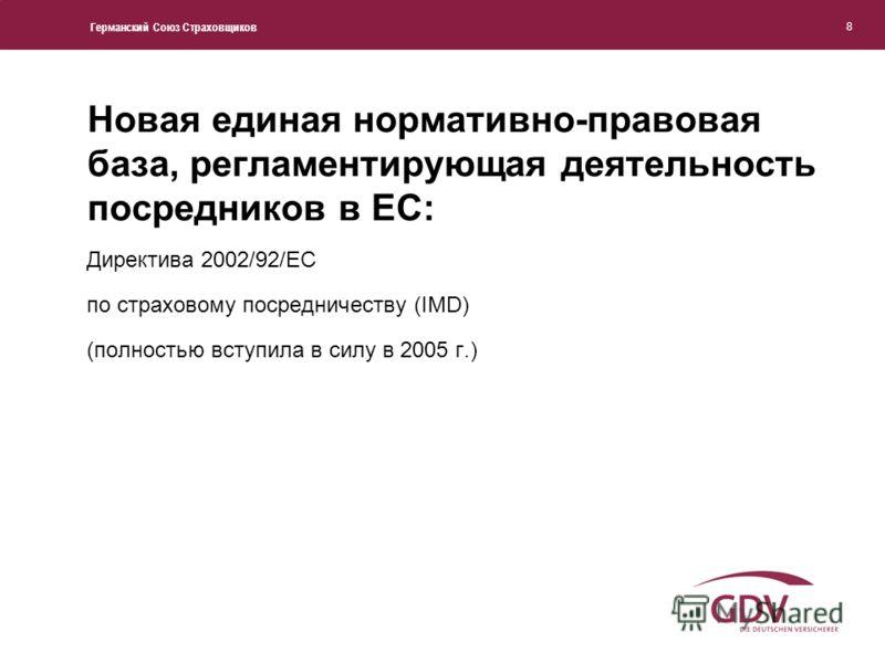 Германский Союз Страховщиков 8 Новая единая нормативно-правовая база, регламентирующая деятельность посредников в ЕС: Директива 2002/92/EC по страховому посредничеству (IMD) (полностью вступила в силу в 2005 г.)