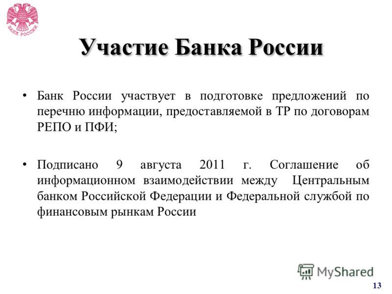 Участие Банка России Банк России участвует в подготовке предложений по перечню информации, предоставляемой в ТР по договорам РЕПО и ПФИ; Подписано 9 августа 2011 г. Соглашение об информационном взаимодействии между Центральным банком Российской Федер
