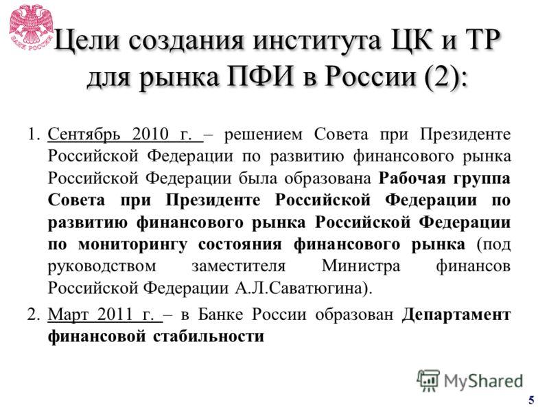1.Cентябрь 2010 г. – решением Совета при Президенте Российской Федерации по развитию финансового рынка Российской Федерации была образована Рабочая группа Совета при Президенте Российской Федерации по развитию финансового рынка Российской Федерации п