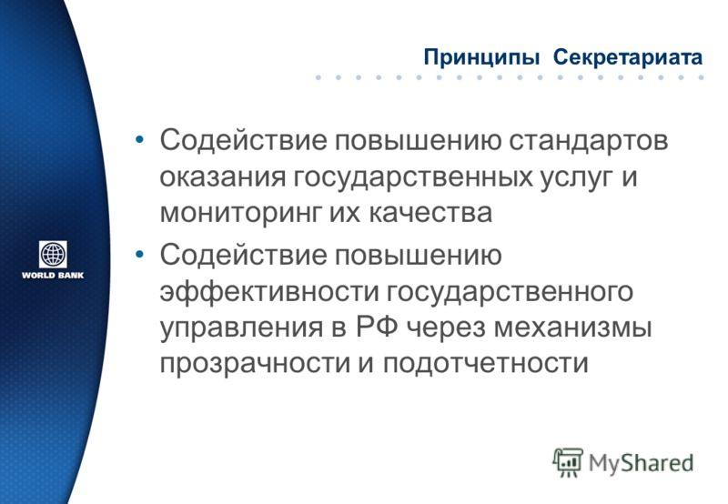 Принципы Секретариата Содействие повышению стандартов оказания государственных услуг и мониторинг их качества Содействие повышению эффективности государственного управления в РФ через механизмы прозрачности и подотчетности