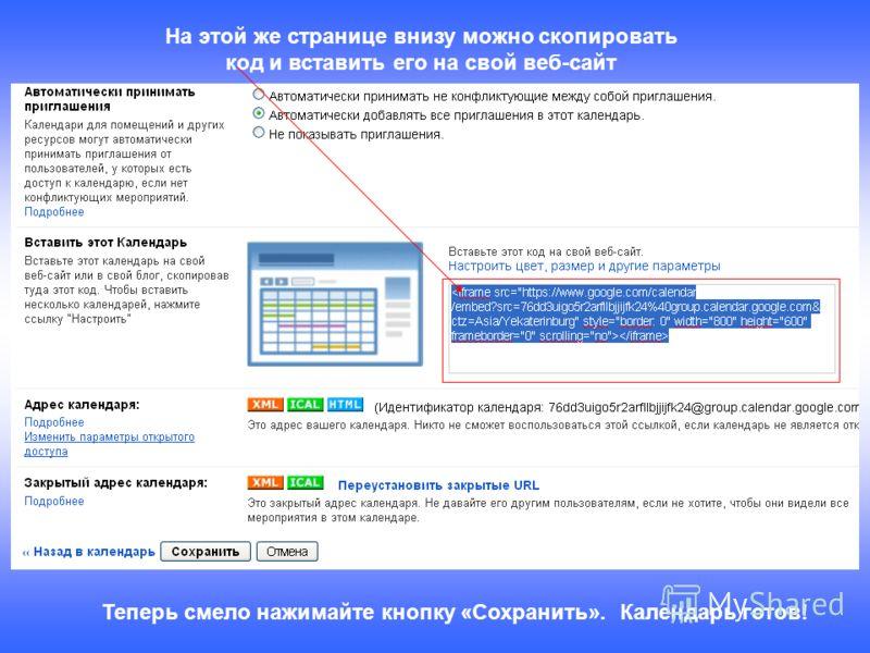 На этой же странице внизу можно скопировать код и вставить его на свой веб-сайт Теперь смело нажимайте кнопку «Сохранить». Календарь готов!