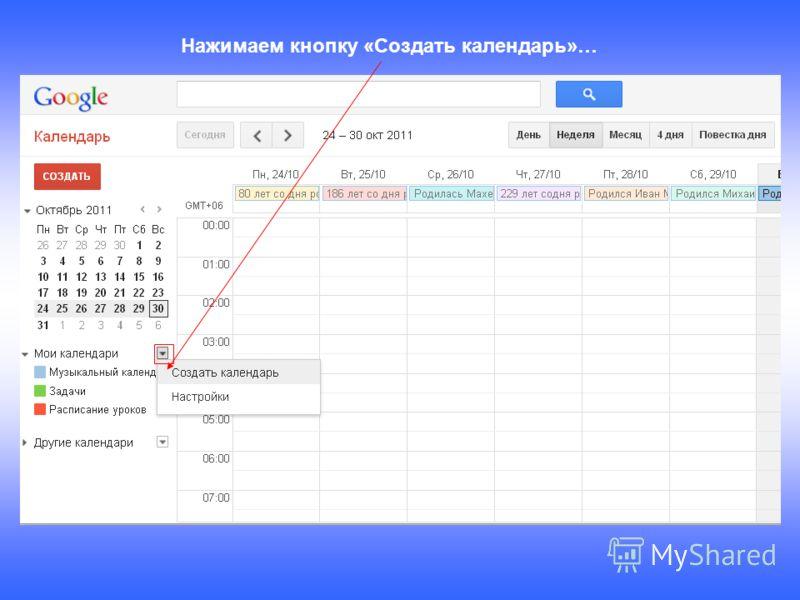 Нажимаем кнопку «Создать календарь»…