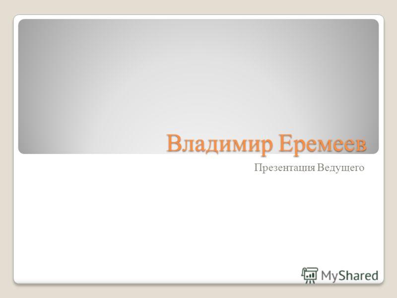 Владимир Еремеев Презентация Ведущего