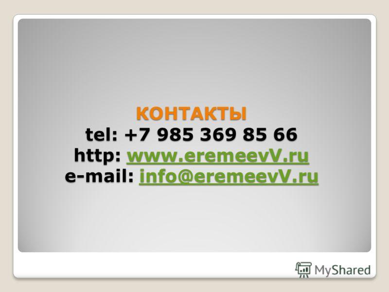 КОНТАКТЫ tel: +7 985 369 85 66 http: www.eremeevV.ru e-mail: info@eremeevV.ru www.eremeevV.ruinfo@eremeevV.ruwww.eremeevV.ruinfo@eremeevV.ru