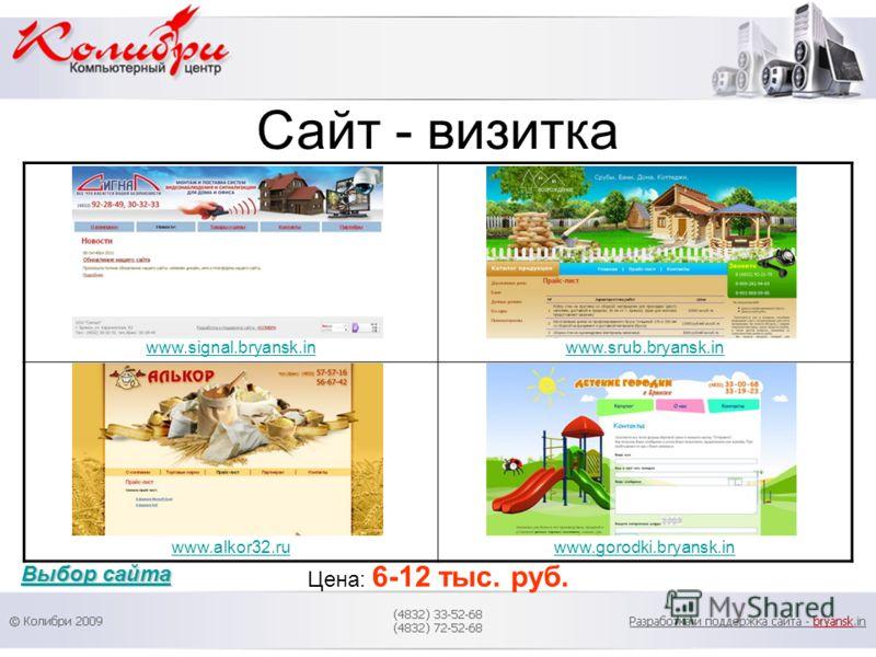 Сайт - визитка Цена: 6-12 тыс. руб. Выбор сайта Выбор сайта www.signal.bryansk.inwww.srub.bryansk.in www.alkor32.ruwww.gorodki.bryansk.in