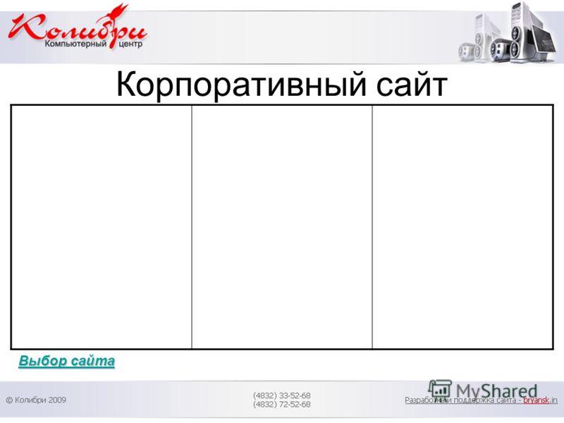 Корпоративный сайт Выбор сайта Выбор сайта