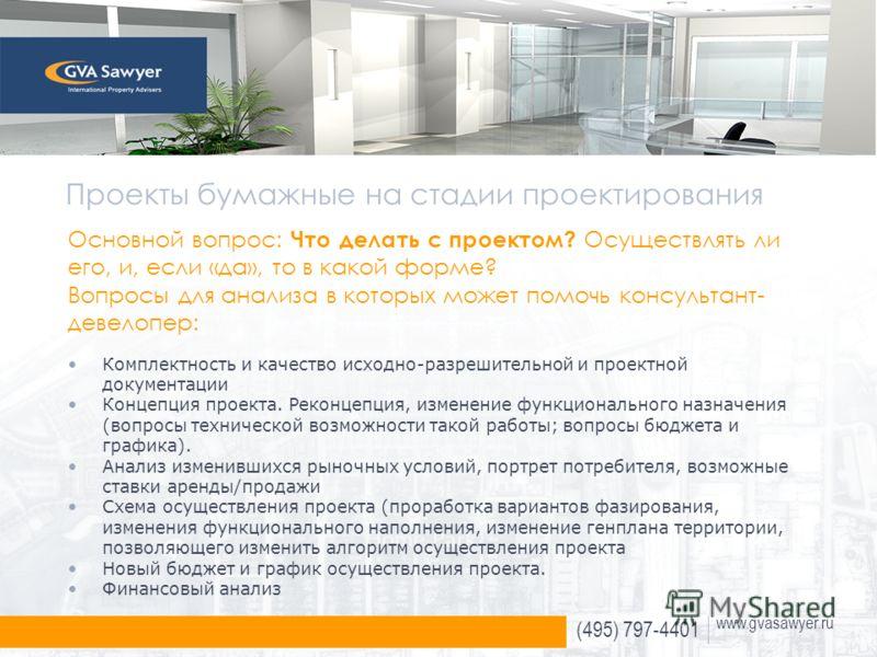 (495) 797-4401 www.gvasawyer.ru Проекты бумажные на стадии проектирования Комплектность и качество исходно-разрешительной и проектной документации Концепция проекта. Реконцепция, изменение функционального назначения (вопросы технической возможности т