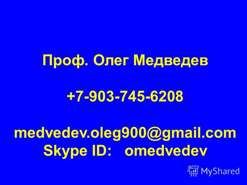 Проф. Олег Медведев +7-903-745-6208 medvedev.oleg900@gmail.com Skype ID: omedvedev