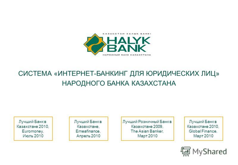 1 СИСТЕМА «ИНТЕРНЕТ-БАНКИНГ ДЛЯ ЮРИДИЧЕСКИХ ЛИЦ» НАРОДНОГО БАНКА КАЗАХСТАНА Лучший Банк в Казахстане 2010, Global Finance, Март 2010 Лучший Банк в Казахстане, Emeafinance, Апрель 2010 Лучший Банк в Казахстане 2010, Euromoney, Июль 2010 Лучший Розничн