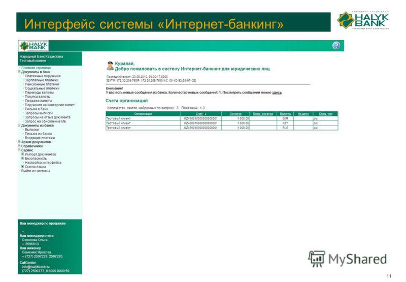 11 Интерфейс системы «Интернет-банкинг»