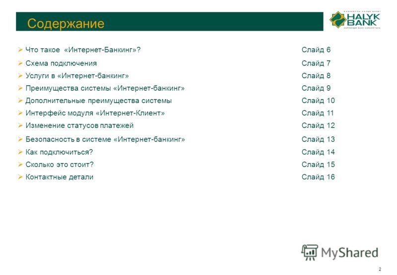 Слайд 6 Схема подключенияСлайд