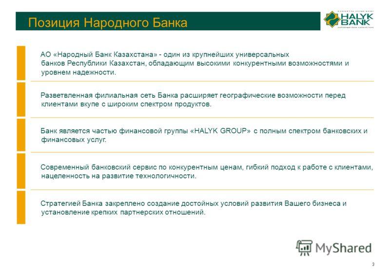 3 АО «Народный Банк Казахстана» - один из крупнейших универсальных банков Республики Казахстан, обладающим высокими конкурентными возможностями и уровнем надежности. Разветвленная филиальная сеть Банка расширяет географические возможности перед клиен